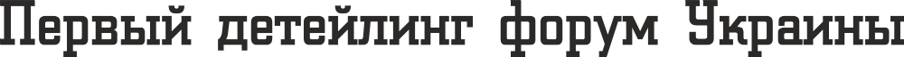 Первый детейлинг форум Украины